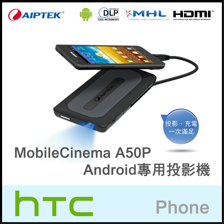 天瀚 Aiptek MobileCinema A50P 微型投影機/HTC ONE M9/ Butterfly 3/2/M9+/HTC One/One Max/One S/Butterfly S/EVO/Sensation XE