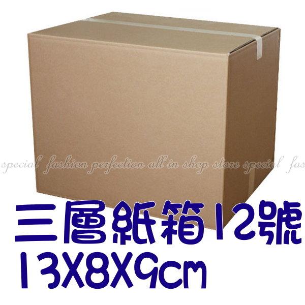 三層紙箱KK+12號13X8X9超商紙箱 快遞箱 搬家紙箱 宅配箱 便利箱 紙盒 瓦楞紙箱【GX136】◎123便利屋◎