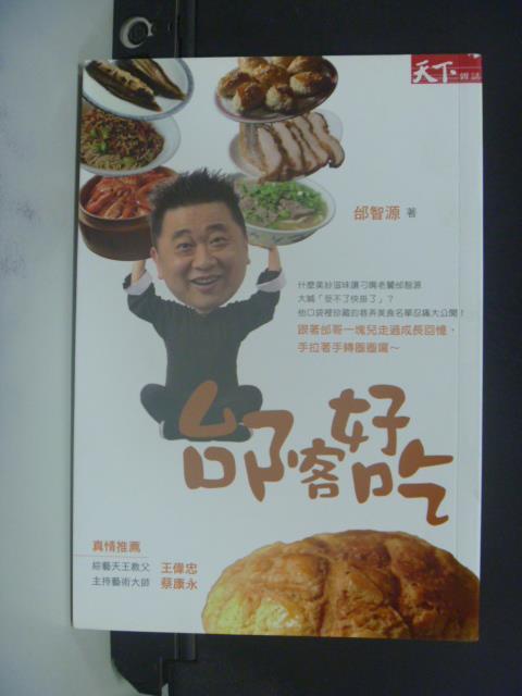 【書寶二手書T7/餐飲_OIE】邰客好吃_邰智源
