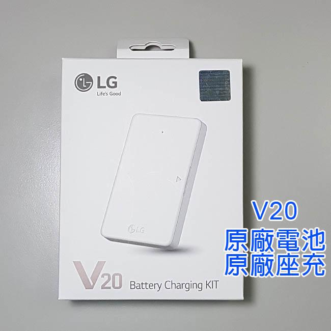 LG V20  BCK-5200 原廠電池充電組/座充/充電器/原廠座充