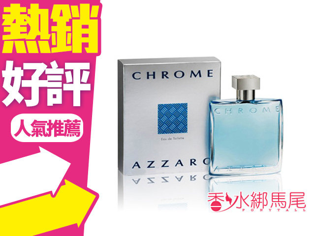 AZZARO 海洋 鉻元素 男性淡香水 7ml◐香水綁馬尾◐