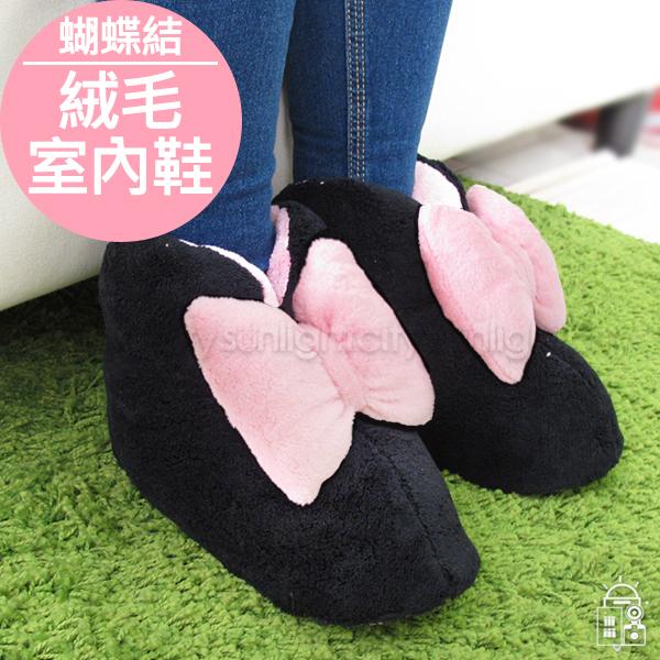 日光城。蝴蝶結絨毛室內鞋,室內拖鞋保暖鞋絨毛拖鞋居家鞋居家生活日常用品送禮物
