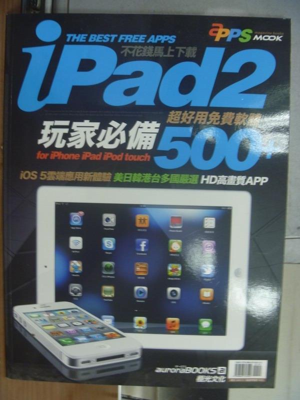 【書寶二手書T1/嗜好_PCD】I Pad2玩家必備-超好用免費軟體500+