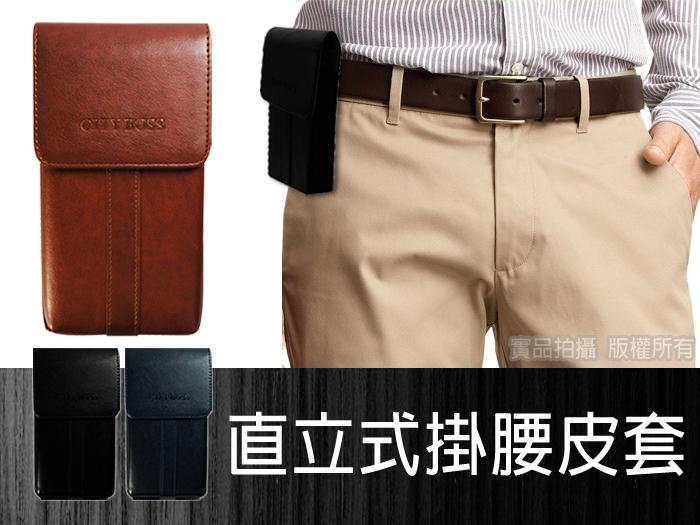 5寸 至 5.5吋 豎款 手機腰包 腰帶/腰夾/直入式 手機包 槍套 手機包 手機 皮套 手機袋 側腰包/TIS購物館
