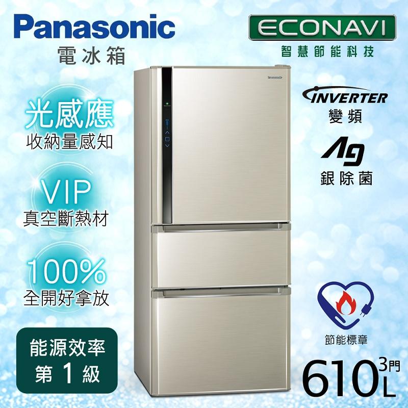 【Panasonic 國際牌】ECONAVI。610L三門變頻電冰箱/香檳金(NR-C618HV)