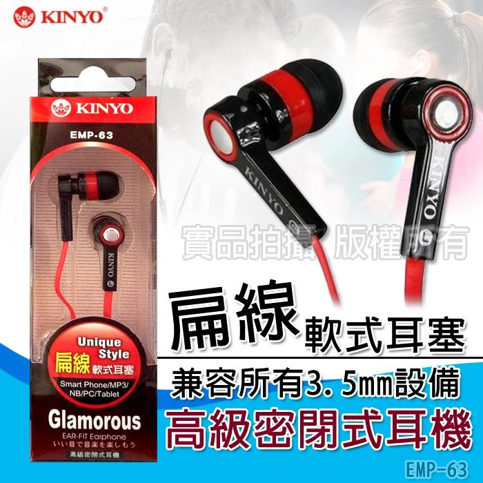 3.5mm 闇燄高級入耳式扁線音樂耳機 繽紛亮眼 耳道式/耳塞式 柔軟矽膠密閉式耳塞 EMP-63/手機/平板/IPOD/NANO/MP3/MP4/MP5/禮品/贈品/TIS購物館