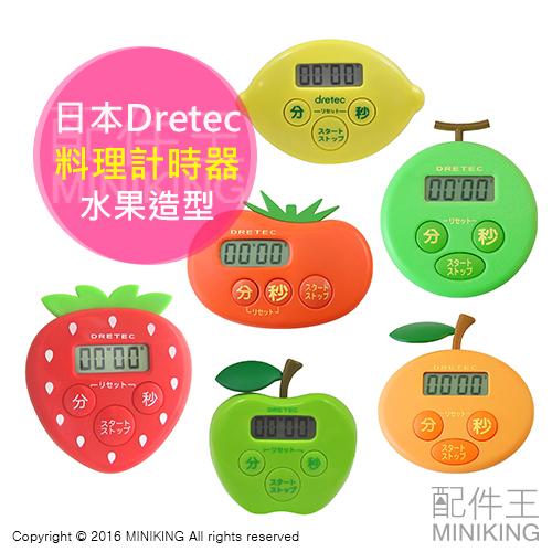 【配件王】現貨 日本 Dretec 料理計時器 水果造型 磁鐵吸附 迷你 攜帶型 番茄 橘子 哈密瓜 草莓 蘋果 檸檬