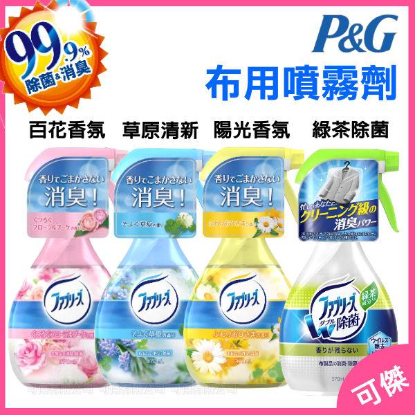 可傑 日本 P&G Febreze 衣物除臭噴霧劑 370ml