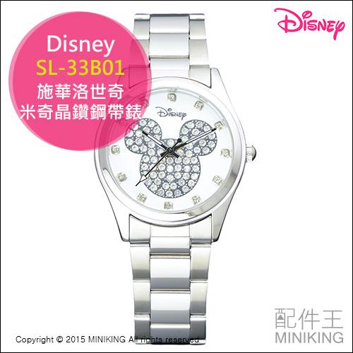 【配件王】 公司貨 Disney 迪士尼  SL-33B01 施華洛世奇米奇晶鑽鋼帶錶 米奇錶 典雅