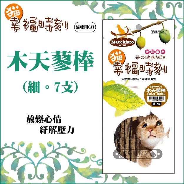 +貓狗樂園+ Macchiato【幸福時刻。38-MA-01。木天蓼棒。細。7支】70元