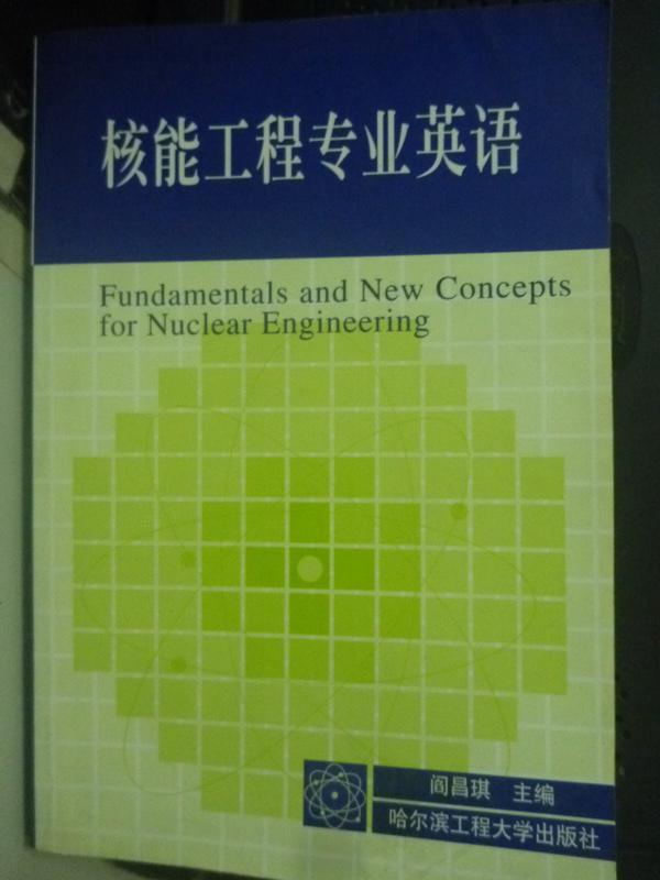 【書寶二手書T7/語言學習_HRG】核能工程專業英語_閻昌琪_簡體書
