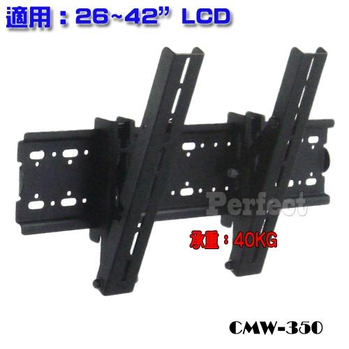 26~42吋液晶電視壁掛架 CMW-350 **免運費** 台灣製造 MIT