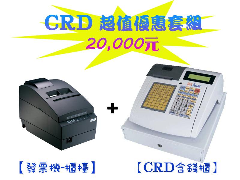頂尖CRD收據機含錢櫃+ 二聯發票機超優惠套組$20000~小型POS機~全機中文操作