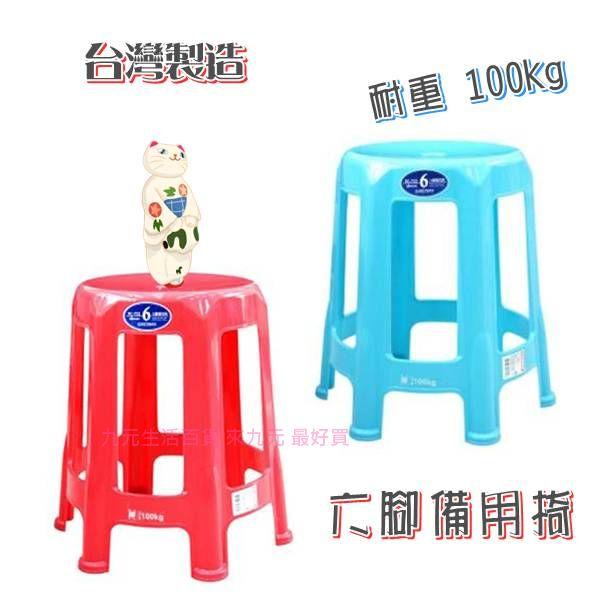 【九元生活百貨】聯府 RC-723 六腳備用椅 塑膠椅 RC723