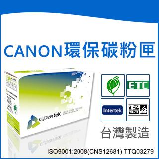 榮科   Cybertek CANON EP-25 全新晶片環保碳粉匣 (適用Canon LBP-1210) HP-15A /  個