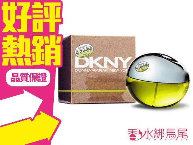 DKNY 青蘋果女香 Be Delicious 100ml◐香水綁馬尾◐