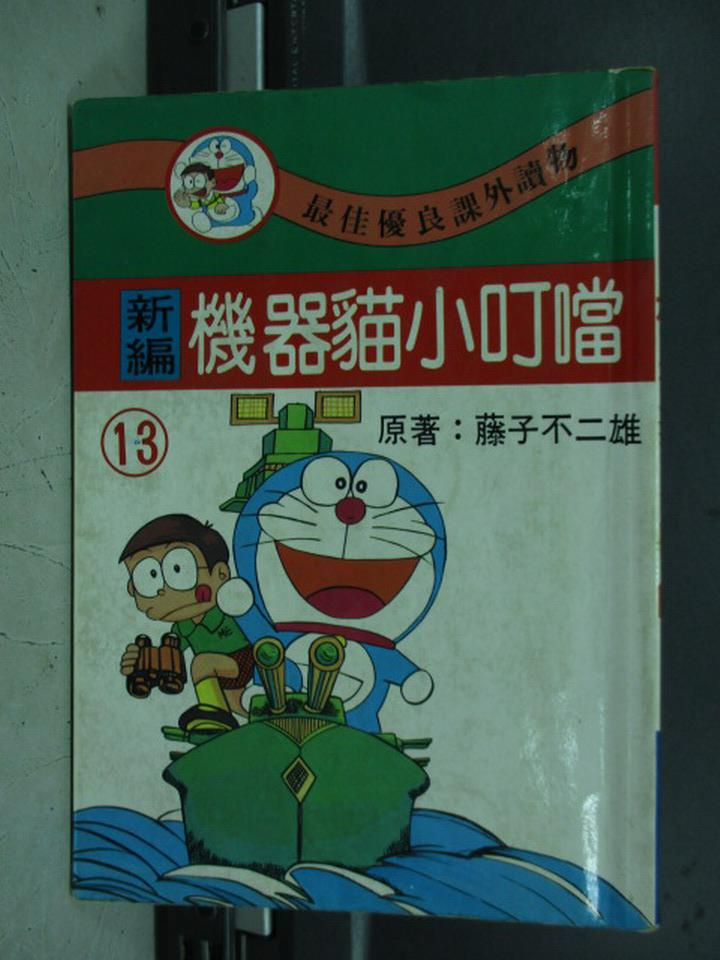 【書寶二手書T1/漫畫書_IQS】新編機器貓小叮噹_第13集_藤子不二雄