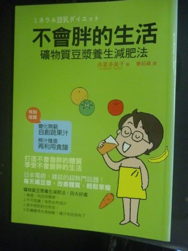 【書寶二手書T2/美容_IPS】不會胖的生活!礦物質豆漿養生減肥法_赤星多美子