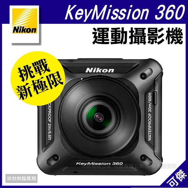 【預購】可傑 Nikon  KeyMission 360  運動攝影機   全方位360度全新體驗  細緻HD畫面  公司貨 免運