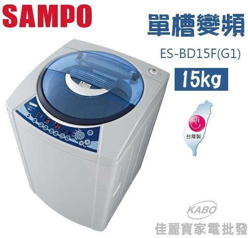 【佳麗寶】-(SAMPO聲寶)15公斤變頻洗衣機【 ES-BD15F(G1)】
