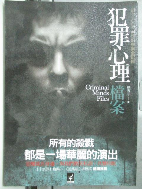 【書寶二手書T1/一般小說_HNL】犯罪心理檔案_剛雪印