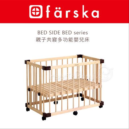 ✿蟲寶寶✿【farska】最新款 日本 親子共寢多功能嬰兒床 不佔空間  組裝容易 可當遊戲欄 《預》