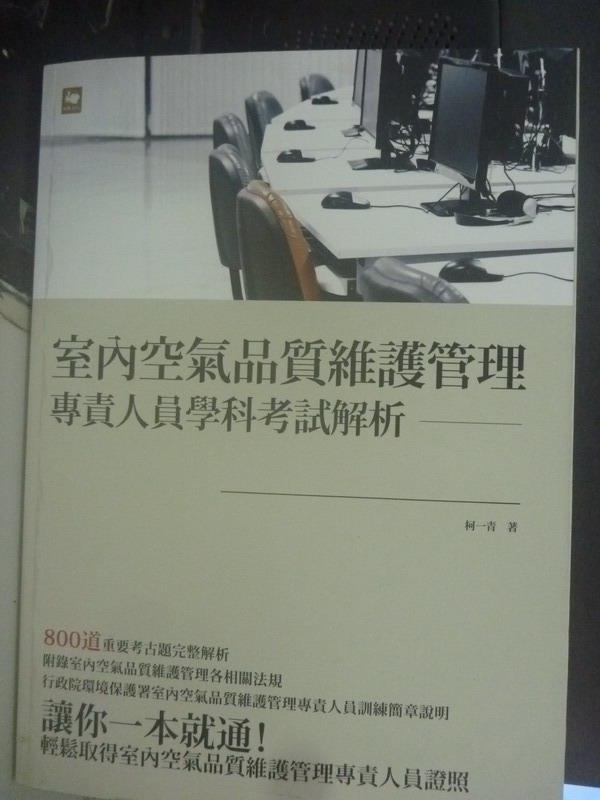 【書寶二手書T1/進修考試_WFV】室內空氣品質維護管理專責人員學科_柯一青