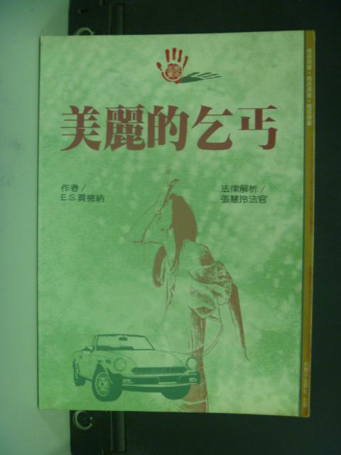 【書寶二手書T4/一般小說_HNZ】美麗的乞丐_賈德納