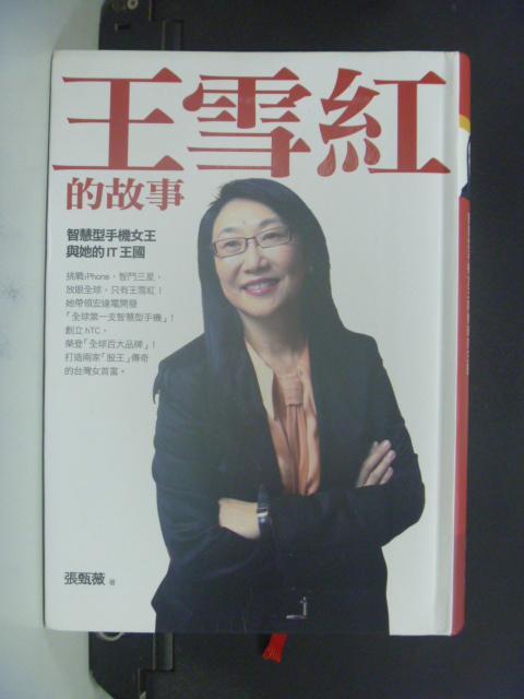 【書寶二手書T3/傳記_OHH】王雪紅的故事:智慧型手機女王與她的IT王國_張甄薇