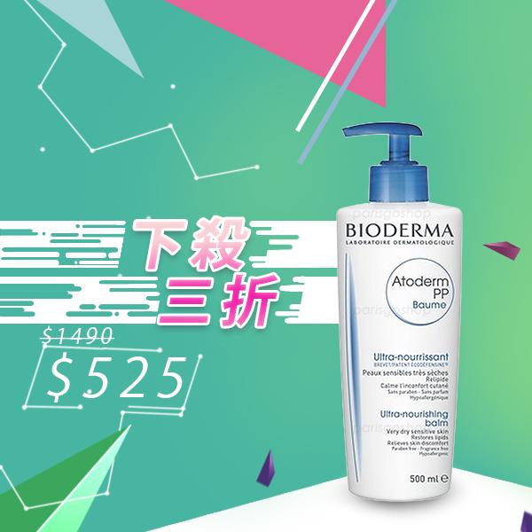 BIODERMA 低敏修護滋養霜(滋潤型)(賦) 500 ml【巴黎好購】效期2016/10~12月