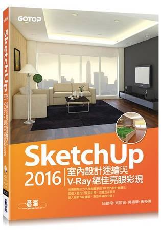 SketchUp 2016室內設計速繪與V-Ray絕佳亮眼彩現(附235分鐘基礎與關鍵影音教學/範例)