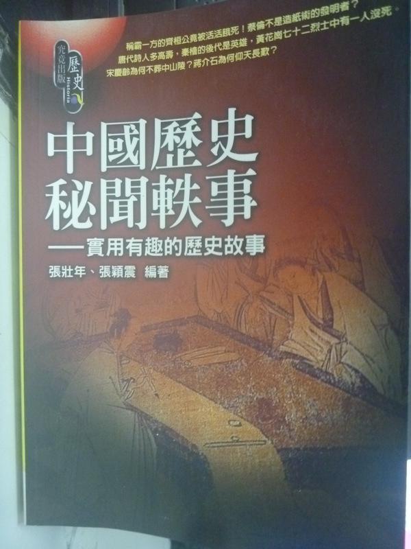 【書寶二手書T7/歷史_LEL】中國歷史秘聞軼事-實用有趣的歷史故事_張壯年