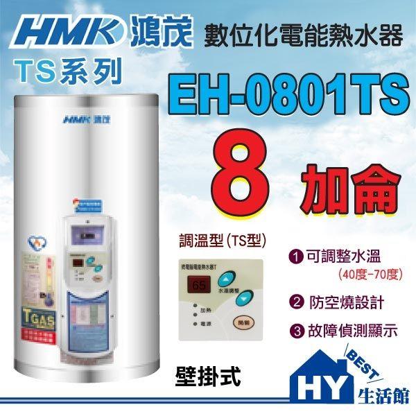 《鴻茂》 TS系列 數位調溫型 電熱水器 8加侖 EH-0801TS 壁掛式【不含安裝、區域限制】