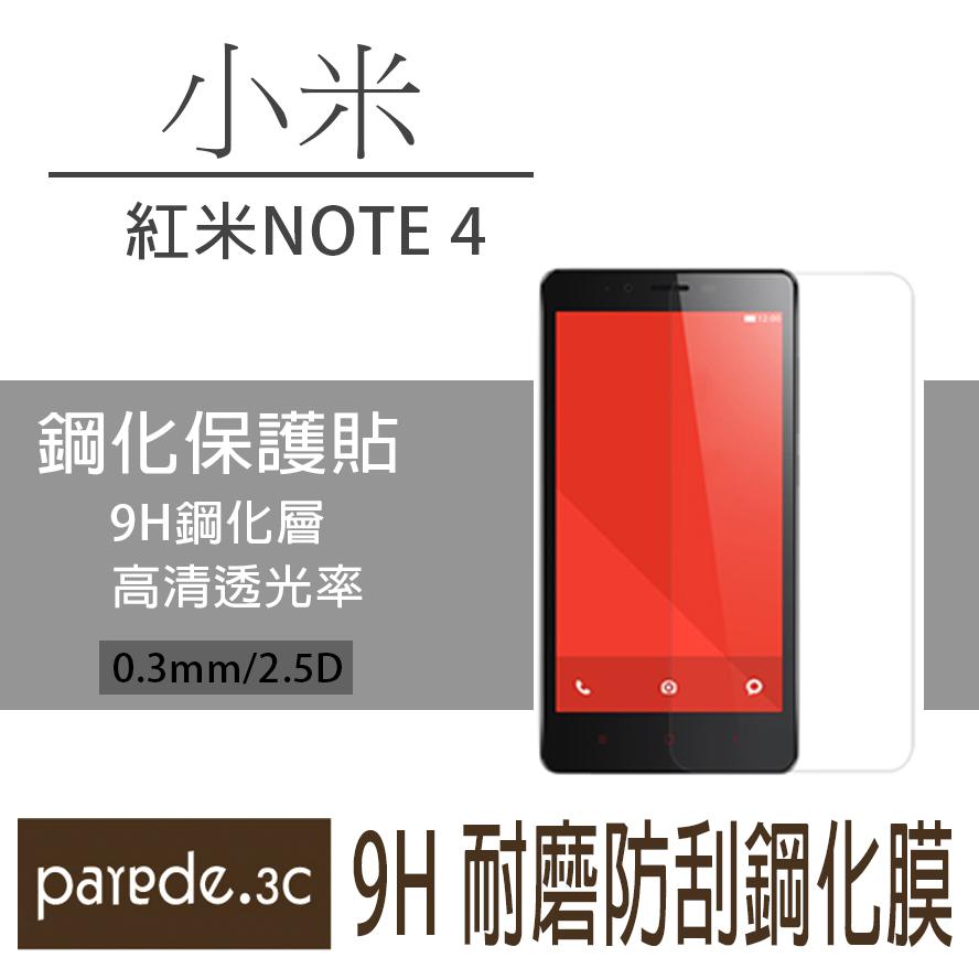 紅米Note4 9H鋼化玻璃膜 螢幕保護貼 貼膜 手機螢幕貼 保護貼【Parade.3C派瑞德】