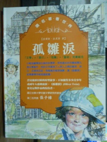 【書寶二手書T9/兒童文學_PHN】孤雛淚_查爾斯.狄更斯