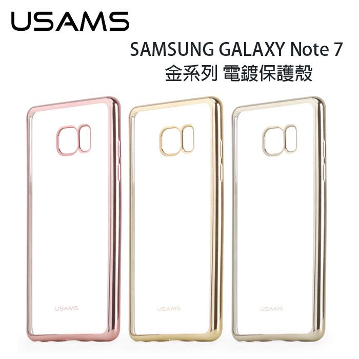 【USAMS】SAMSUNG GALAXY Note 7 / N930 金系列 電鍍保護殼