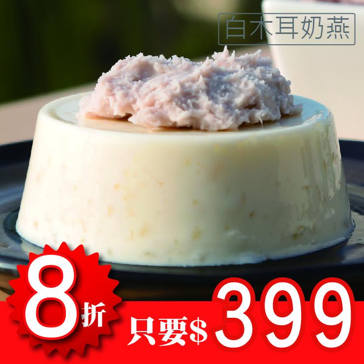 白木耳奶燕(芋頭) ★使用大甲芋頭『超香濃』腰壽好吃!芋頭控不能錯過,一盒六入