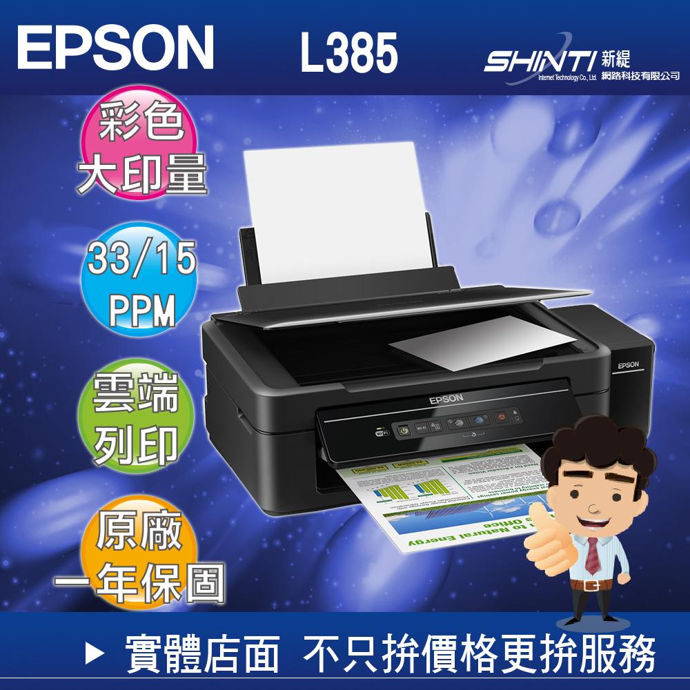 【資訊月*免運促銷】愛普森 EPSON L385 高速Wifi 四合一連續供墨印表機+1組四色墨水**另有L380/L605/L655/L1455