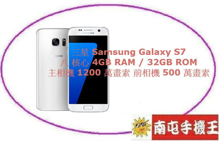 @南屯手機王@   三星 Galaxy S7 八核心 4GB RAM / 32GB ROM  (宅配免運費)