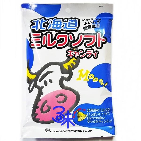 (日本) Romansu 北海道 夕張牛奶糖 1包 105公克 特價 88 元 【4903303201012 】(北海道牛奶軟糖)