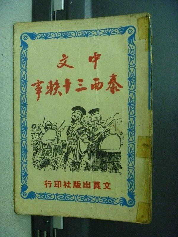 【書寶二手書T2/古書善本_MDQ】中文泰西三十軼事_民56