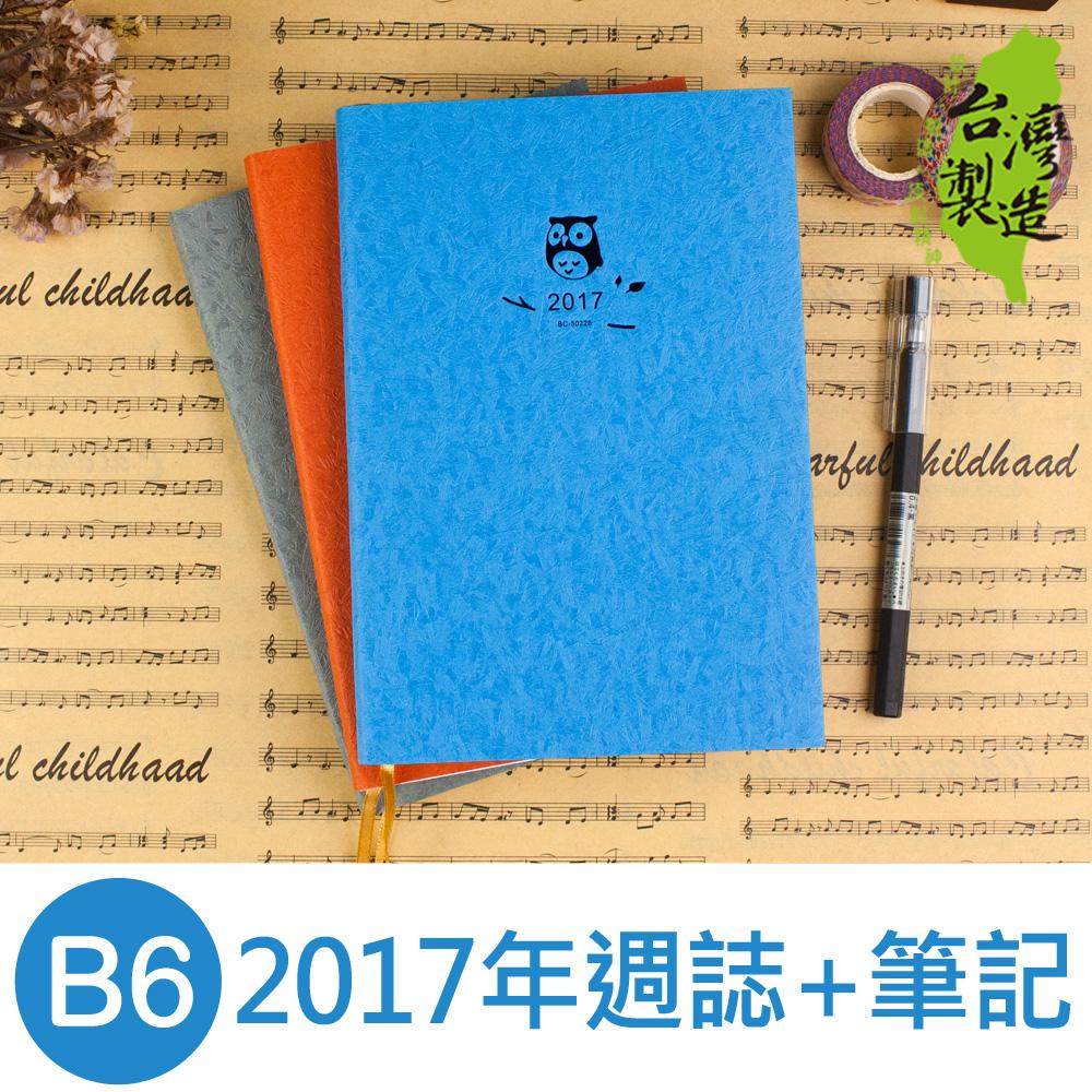 珠友 BC-50226 B6/32K 2017年週誌+筆記/週計劃-補充內頁