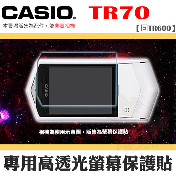 【小咖龍】 CASIO TR70 TR600 螢幕保護貼 高透光保護貼 保護膜 螢幕防護 自拍神器 防刮傷 一般高透光