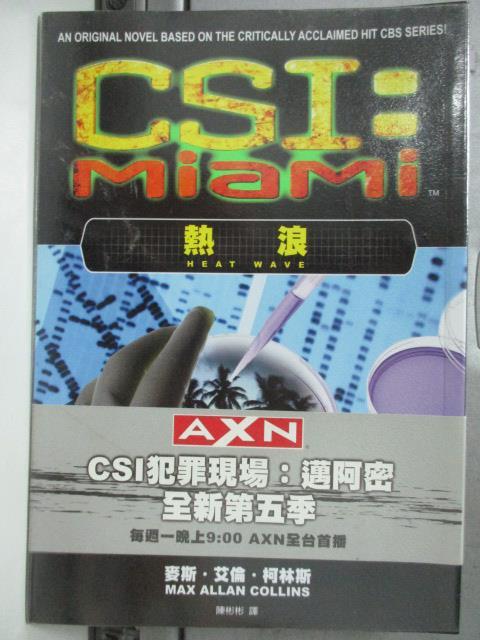 【書寶二手書T1/一般小說_HMB】CSI犯罪現場:邁阿密 熱浪_麥斯.艾倫.柯林斯