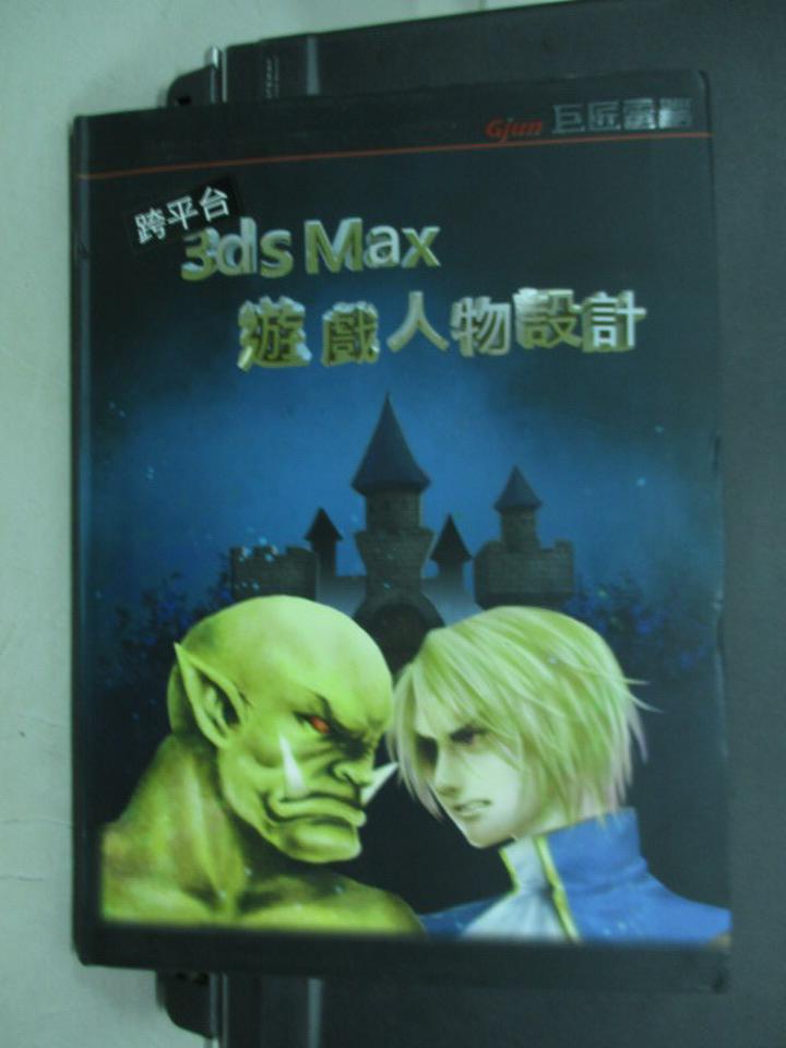 【書寶二手書T9/電腦_YDF】跨平台3ds Max遊戲人物設計_附光碟_原價585