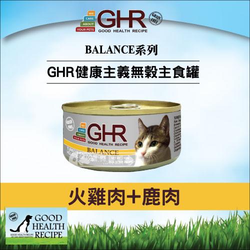+貓狗樂園+ 健康主義GHR【貓用無榖主食罐。火雞肉鹿肉。100g】50元*單罐賣場