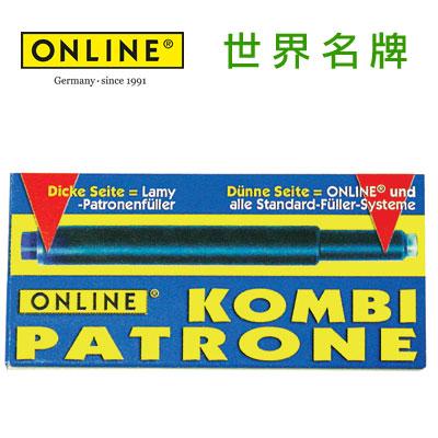 德國原裝進口 Online 17036 17306 雙頭卡式墨水 5支入 /盒
