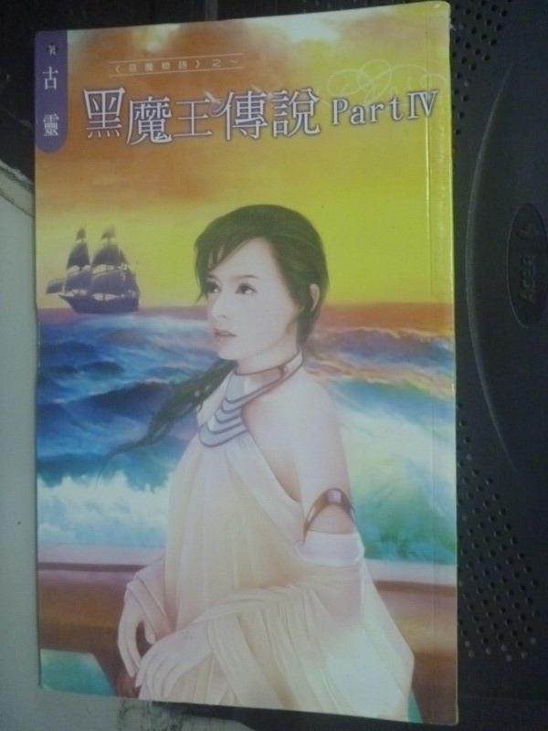 【書寶二手書T1/言情小說_IDG】黑魔王傳說PartIV_古靈