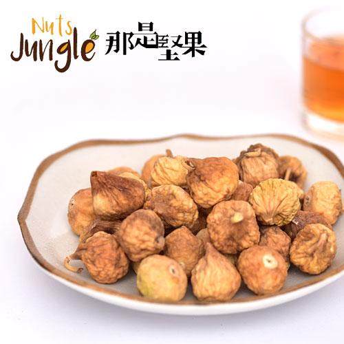 【那是堅果 Nuts Jungle】養生無花果 200g
