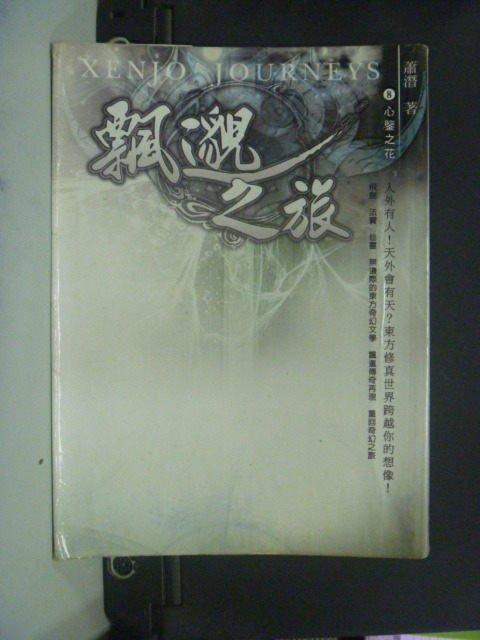 【書寶二手書T3/一般小說_JNW】經典-飄邈之旅 08 心鑒之花_蕭潛